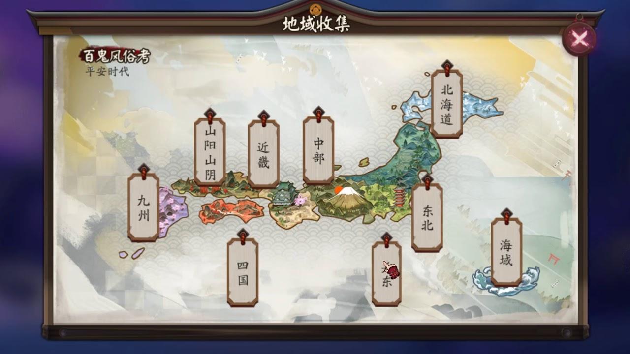 [Onmyoji][Server Test] Thêm các phần quà trong bộ sưu tập thức thần